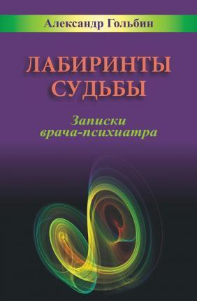 Labyrinths of Destiny (Russian Edition)