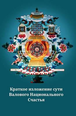 Gross National Happiness Russian Translation