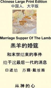 Marriage Supper of the Lamb (Chinese Large Print)