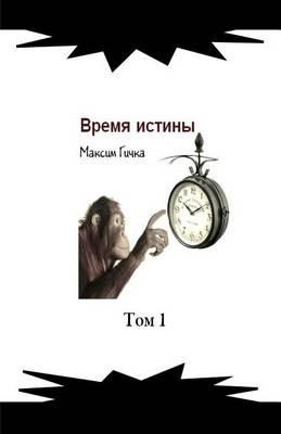 Time of Truth (Russian Edition of the Philosophical Novel)