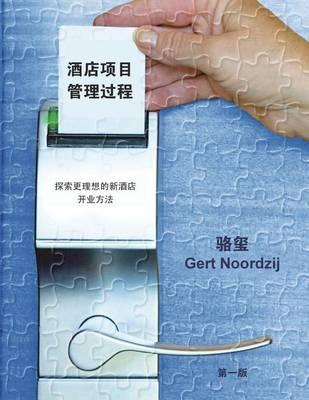 Project Management of Hotel Opening Processes (Simplified Chinese Version)