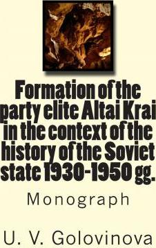 Formation of the Party Elite Altai Krai in the Context of the History of the Soviet State 1930-1950 Gg.