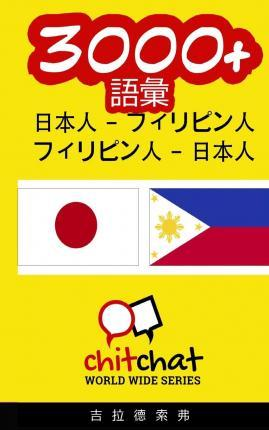 3000+ Japanese - Filipino Filipino - Japanese Vocabulary