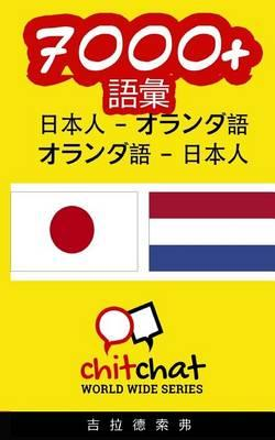7000+ Japanese - Dutch Dutch - Japanese Vocabulary