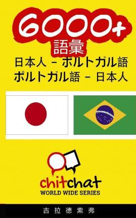 6000+ Japanese - Portuguese Portuguese - Japanese Vocabulary