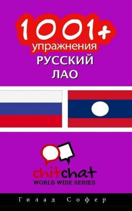 1001+ Exercises Russian - Lao