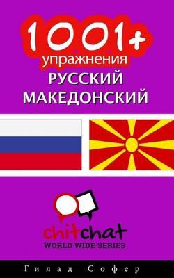 1001+ Exercises Russian - Macedonian
