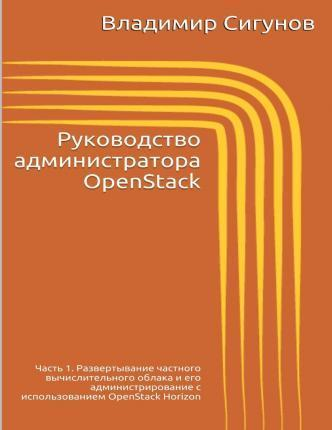 Openstack Administrator's Guide. Part 1 (Russian Edition)  Rukovodstvo Administratora Openstack