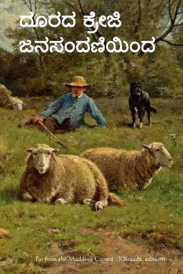 Far from the Madding Crowd (Kannada Edition)
