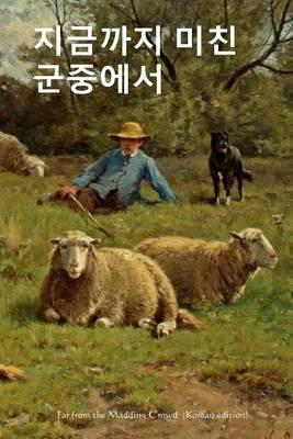 Far from the Madding Crowd (Korean Edition)
