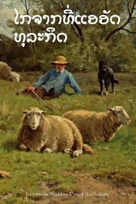 Far from the Madding Crowd (Lao Edition)