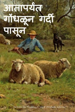 Far from the Madding Crowd (Marathi Edition)