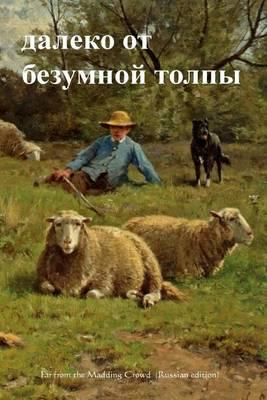 Far from the Madding Crowd (Russian Edition)