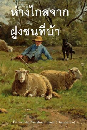 Far from the Madding Crowd (Thai Edition)
