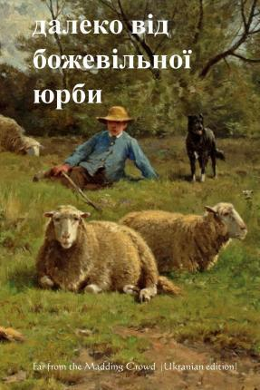 Far from the Madding Crowd (Ukrainian Edition)