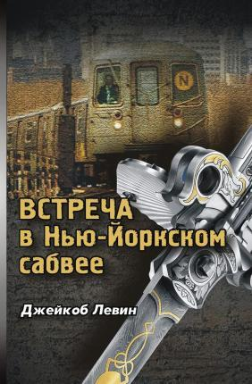 Encounter in the New York Subway (Russian Edition)
