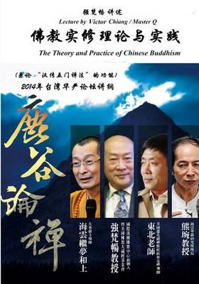 The Theory and Practice of Meditation in Chinese Buddhism