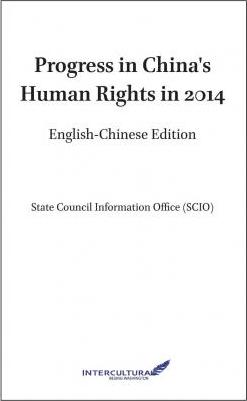 Progress in China's Human Rights in 2014
