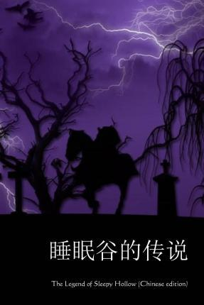 The Legend of Sleepy Hollow (Chinese Edition)