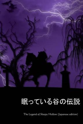 The Legend of Sleepy Hollow (Japanese Edition)