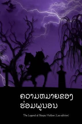 The Legend of Sleepy Hollow (Lao Edition)