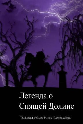 The Legend of Sleepy Hollow (Russian Edition)