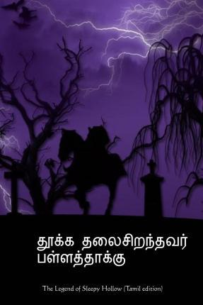 The Legend of Sleepy Hollow (Tamil Edition)