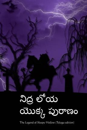 The Legend of Sleepy Hollow (Telugu Edition)