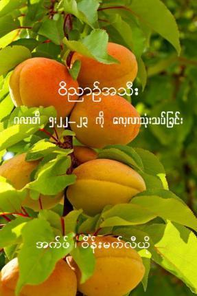 Known by Our Fruit
