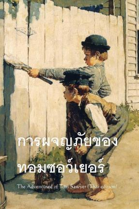 The Adventures of Tom Sawyer (Thai Edition)