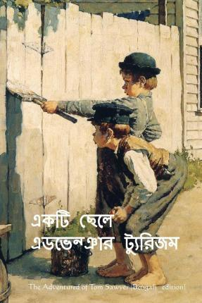 The Adventures of Tom Sawyer (Bengali Edition)