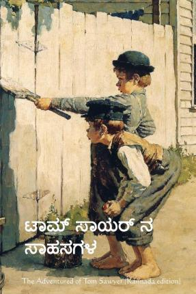 The Adventures of Tom Sawyer (Kannada Edition)