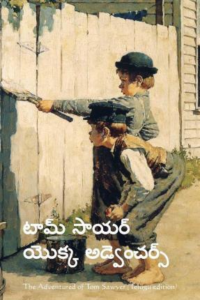 The Adventures of Tom Sawyer (Telugu Edition)