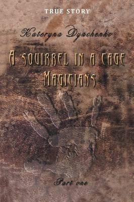 A Squirrel in a Cage. Magicians. Part One.