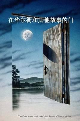 The Door in the Wall and Other Stories (Chinese Edition)