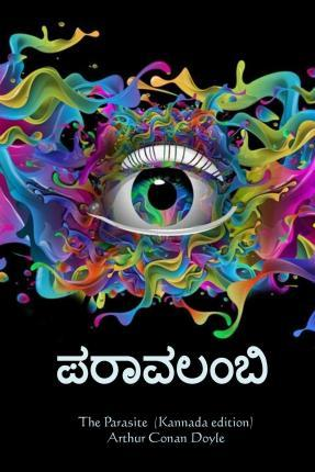 The Parasite (Kannada Edition)