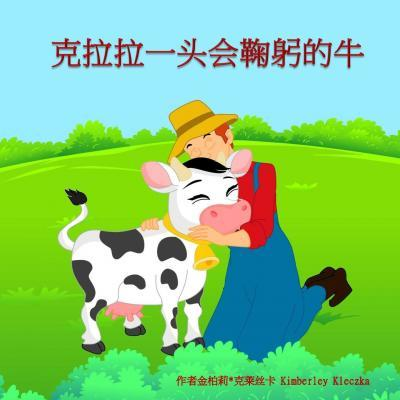 Klara the Cow Who Knows How to Bow (Simplified Chinese)