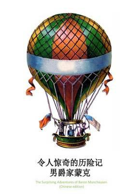 The Surprising Adventures of Baron Munchausen (Chinese Edition)