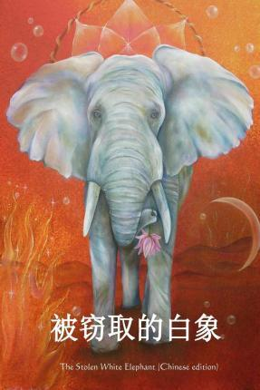 The Stolen White Elephant (Chinese Edition)