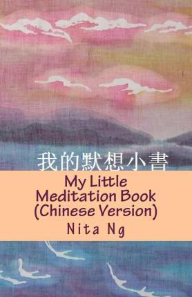 My Little Meditation Book (Chinese Version)