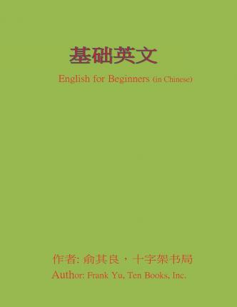 English for Beginners (in Chinese)
