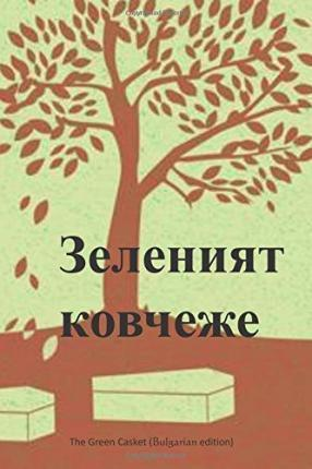The Green Casket (Bulgarian Edition)