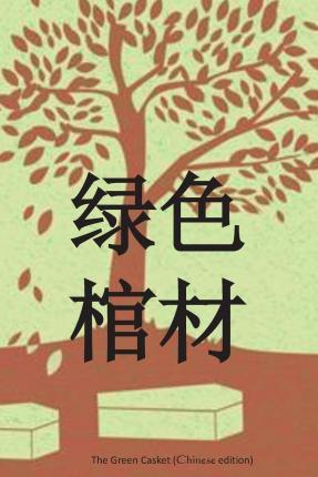 The Green Casket (Chinese Edition)