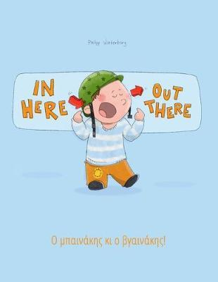 In Here, Out There! O Bainakis KI O Vgainakis!: Children's Picture Book English-Greek (Bilingual Edition/Dual Language)