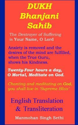 dukh bhanjani sahib english translation and transliteration