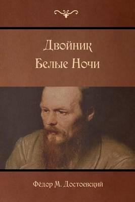 white nights by fyodor dostoyevsky White nights and other stories by fyodor dostoyevsky from the author of crime and punishment comes this remarkable collection of short fiction a selection of ten compelling tales, steeped in dostoyevsky's characteristic themes of spiritual torment and psychological struggle, evoke life in czarist russia.