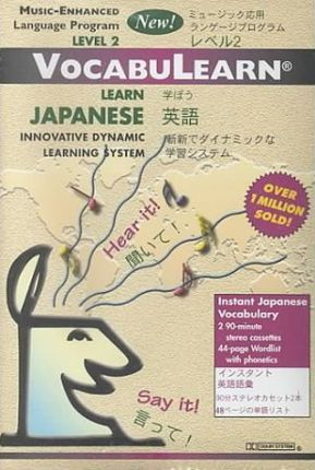 VocabuLearn Japanese/English: Level 2
