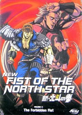 New Fist of the North Star 2