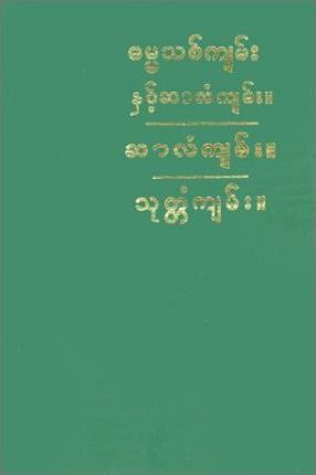 Burmese New Testament
