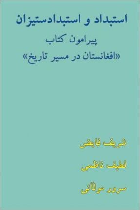 """Despotism and the Struggle Against Despotism in """"Afghanistan in the Course of History"""""""